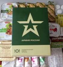 Сухпай - сухой паек ирп 2.1кг увеличенный усиленный офицерский, в Екатеринбурге