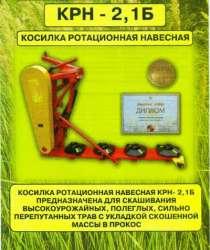 Косилка ротационная навесная КРН-2.1Б, в Магнитогорске