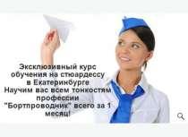 Эксклюзивный курс обучения на стюардессу, в Екатеринбурге