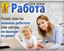 Работа для мам в декрете, в Дивногорске