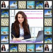 Работа на дому в интернете, в г.Усть-Каменогорск
