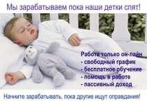 Работа для всех!, в Горно-Алтайске