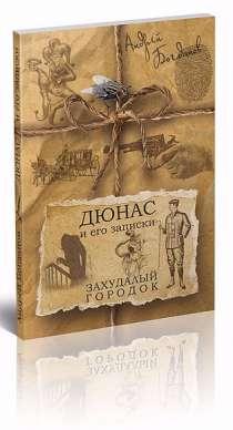 """Новая книга """"Дюнас и его записки. Захудалый городок"""", в Санкт-Петербурге"""
