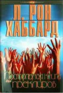 Настольная книга для преклиров, в Челябинске