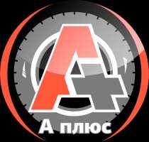 Служба эвакуации и техпомощи А Плюс., в Перми
