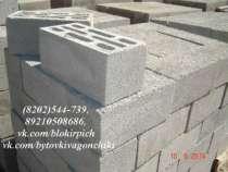 Шлакоблоки (евроблок, пескоблок, теплобл DOMAX, в Череповце