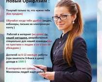 Менеджер по рекламе и подбору персонала, в г.Донецк