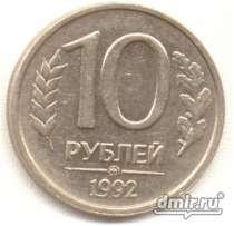 Куплю монеты 10р и 20р 1992г магнитные, в Перми