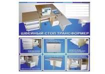 Стол для шитья, швейный стол, в г.Харьков
