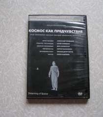 Фильм Космос как предчувствие (подарю к покупке), в Москве