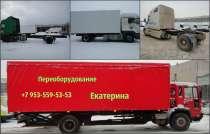 Переоборудование седельных тягачей РЕНО,KENWORD,MAN TGA,, в Воронеже