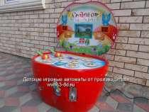Аттракцион, детский игровой автомат Колотушка, в Москве