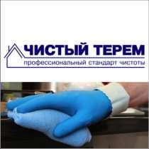 Тщательная и деликатная уборка после строительных и ремонтных работ, в Москве