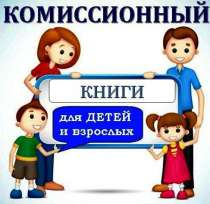 Книги приму в дар , в Белгороде