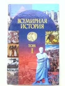 Всемирная история в 3-х томах, в Ижевске