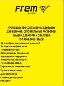 Добавка для вибропрессованных изделий FREM NANOVIBRO, в г.Астана