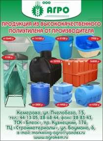 Емкости и баки пластиковые, в Новокузнецке