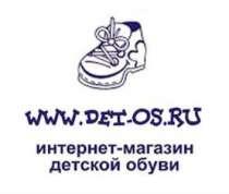 Детская обувь Котофей, Зебра, Антилопа, в Новороссийске