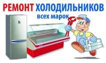 Ремонт холодильников, в Костроме