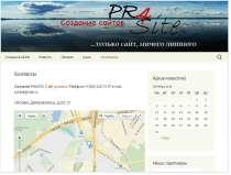Создание и продвижение сайтов, в Москве