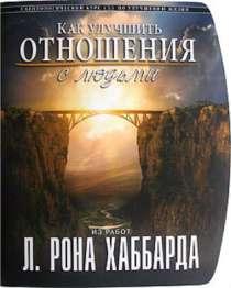«Как улучшить отношения с людьми» Автор, в Челябинске