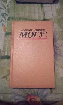 Продаю книгу, в Москве