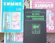 Учебники к экзамену по химии, в Москве