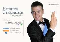 Ведущий и диджей на свадьбу, юбилей.. Усолье (тамада), в Иркутске