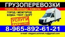 Грузоперевозки, переезды город/меж. город Грузчики, в Ачинске
