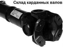 Карданные валы и крестовины Белкард, в Иркутске