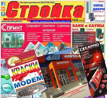 Справочник для строителей Приднестровья