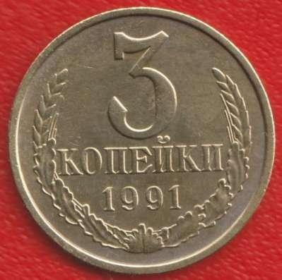 СССР 3 копейки 1991 г. М ММД