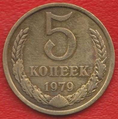 СССР 5 копеек 1979 г.