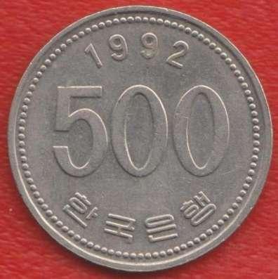Республика Корея Южная 500 вон 1992 г.