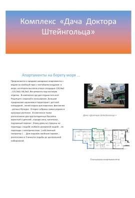 Шикарные апартаменты Дача доктора Штейнгольца