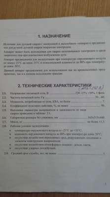 Сварочный инвертор ФЕБ-НОРМА 200 АМПЕР-обмен на полуавтомат в Омске Фото 1