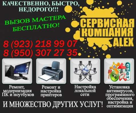 Ремонт компьютеров, настройка, удаление вирусов, чистка пк. в г. Черногорск Фото 1