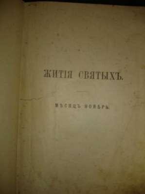 Ростовский Дмитрий.ЖИТИЯ СВЯТЫХ,ноябрь,М
