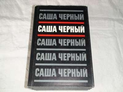 Саша Черный. Собрание сочинений в 5 том.