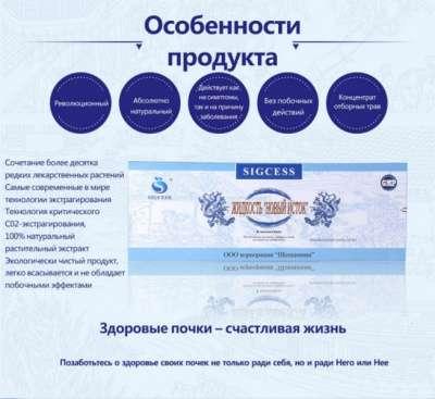 Кордицепс Новый рецепт(Новый исток) Sigcess в Волгограде Фото 2