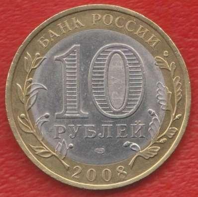 10 рублей 2008 СПМД Древние города Приозерск в Орле Фото 1