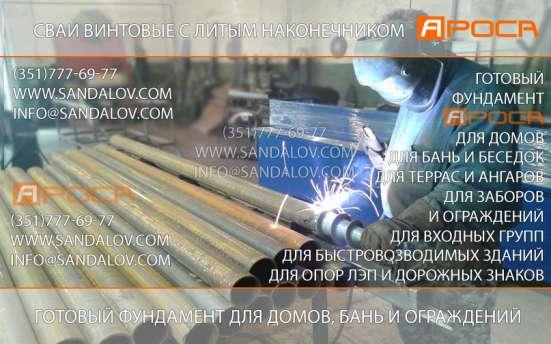 Винтовые сваи от производителя. Производство и монтаж фундам