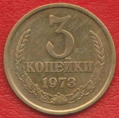 СССР 3 копейки 1973 г.