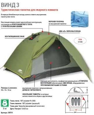 "Палатка ""Винд 3"" в Иркутске Фото 1"