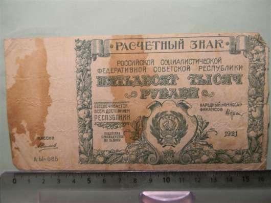 Расчет. знаки РСФСР 1921г 3 шт.,Гос.денежн. зн. 1922г 5 шт.