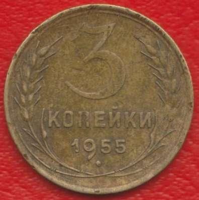 СССР 3 копейки 1955 г.