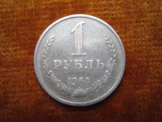1рубль 1964 г.