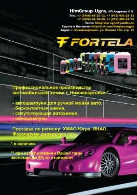 Автовоск - Fortela WAX