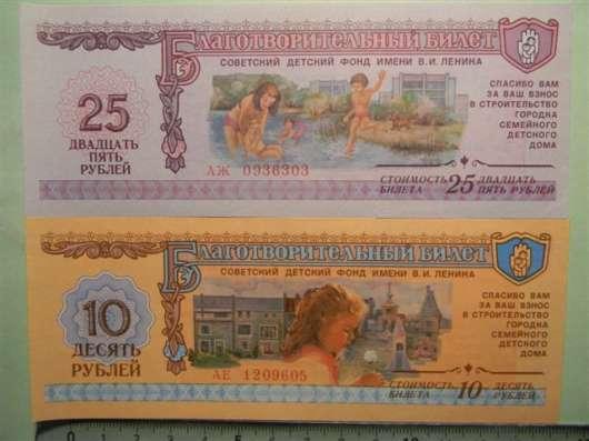 Благотворит. билеты Советс. детс. фонда 1988 1,3,5,10,25 руб в г. Ереван Фото 3