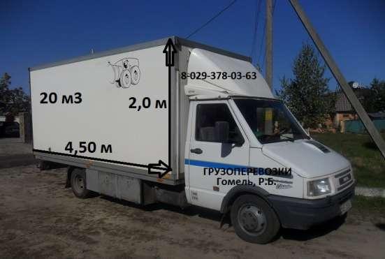 Грузоперевозки до 5 тонн, 43 куба